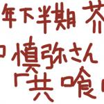 2011年下半期芥川賞作家・田中慎弥さんの小説「共喰い」を読みました。感想文