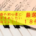 作曲の初心者におすすめの本はコレ!音楽の質が劇的に変わる18冊