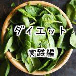 【実践編】28キロ痩せたダイエット18の方法