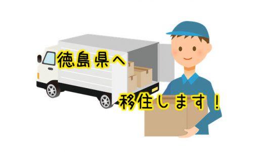 徳島県へ移住します!徳島ってどんなところ?12の特徴