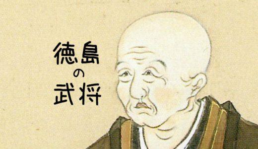 徳島の戦国武将ってどんな人?有名?7つの特徴